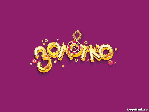 Логотип «Золотко&raquo