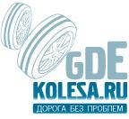 Логотип Gdekolesa.ru