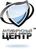 Антивирусный Центр