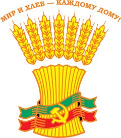 Аграрная партия России