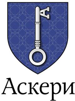 Аскери