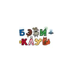Логотип «Бэби-клуб&raquo