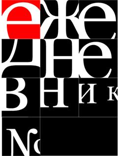 Логотип «Ежедневник&raquo