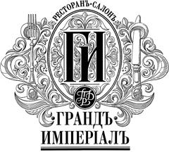 Грандъ-Имперiалъ