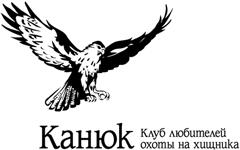 Логотип «Канюк&raquo