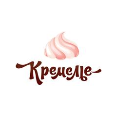 Кремелье