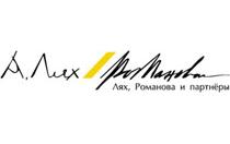 Лях, Романова и партнёры