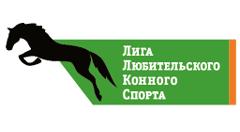 Лига любительского конного спорт