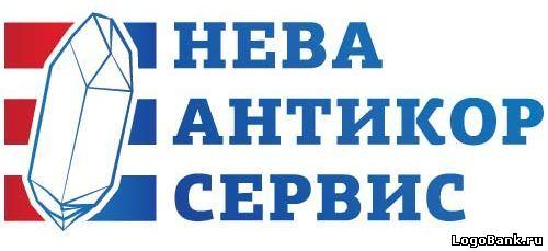 Логотип «Нева антикорсервис&raquo