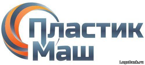 Логотип «Пластикмаш&raquo