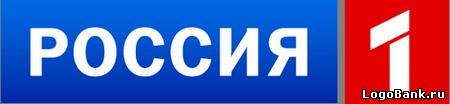 Россия 1 телеканал