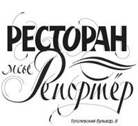 Логотип «Репортёр&raquo