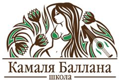 Школа Камаля Баллана