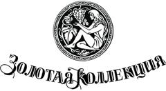Логотип «Золотая коллекция&raquo