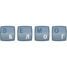 Демоблог
