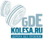 Gdekolesa.ru