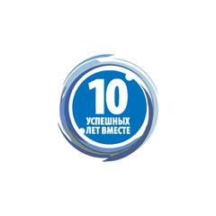 10 успешных лет вместе