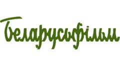 Беларусьфильм
