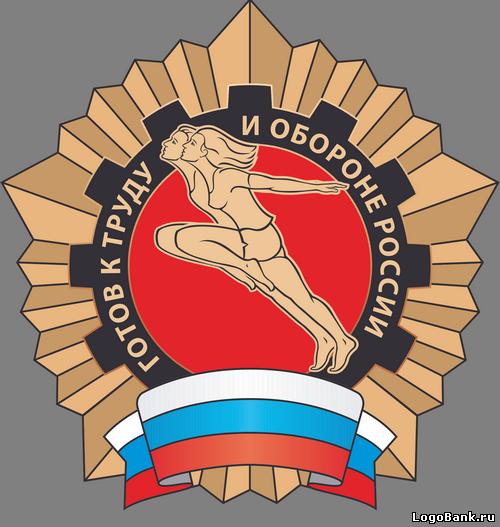 ГТО России