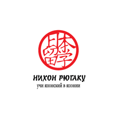 Логотип «Нихон Рюгаку&raquo