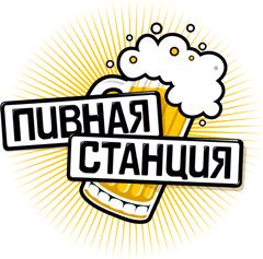 Логотип «Пивная станция»