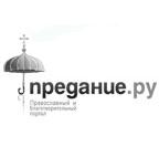 Предание.ру