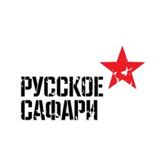 Логотип «Русское сафари»