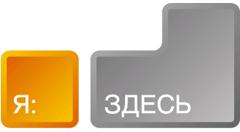 Логотип «Я-здесь!&raquo